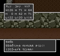 ドラゴンクエストⅡ ロンダルキアの洞窟(ロトのよろい)~ロンダルキアの洞窟終了15