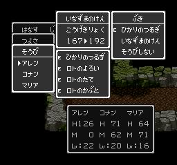 ドラゴンクエストⅡ ロンダルキアの洞窟(ロトのよろい)~ロンダルキアの洞窟終了19