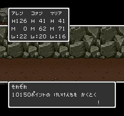 ドラゴンクエストⅡ ロンダルキアの洞窟(ロトのよろい)~ロンダルキアの洞窟終了22