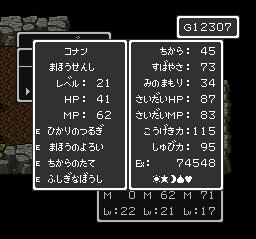 ドラゴンクエストⅡ ロンダルキアの洞窟(ロトのよろい)~ロンダルキアの洞窟終了23