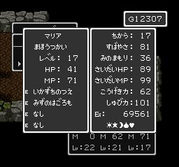 ドラゴンクエストⅡ ロンダルキアの洞窟(ロトのよろい)~ロンダルキアの洞窟終了24