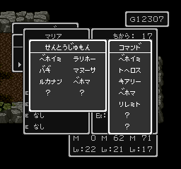 ドラゴンクエストⅡ ロンダルキアの洞窟(ロトのよろい)~ロンダルキアの洞窟終了25