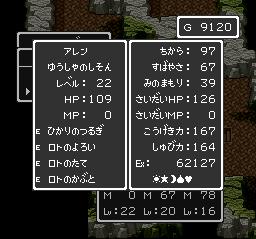 ドラゴンクエストⅡ ロンダルキアの洞窟(ロトのよろい)~ロンダルキアの洞窟終了3