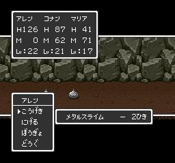 ドラゴンクエストⅡ ロンダルキアの洞窟(ロトのよろい)~ロンダルキアの洞窟終了30