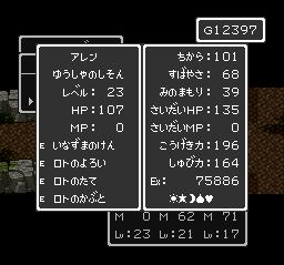 ドラゴンクエストⅡ ロンダルキアの洞窟(ロトのよろい)~ロンダルキアの洞窟終了32