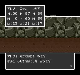 ドラゴンクエストⅡ ロンダルキアの洞窟(ロトのよろい)~ロンダルキアの洞窟終了46