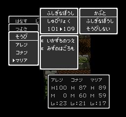 ドラゴンクエストⅡ ロンダルキアの洞窟(ロトのよろい)~ロンダルキアの洞窟終了47