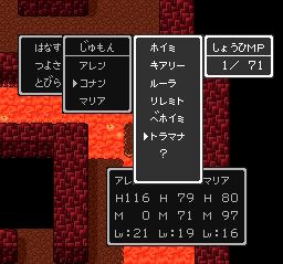 ドラゴンクエストⅡ 満月の塔終了~海底の洞窟9
