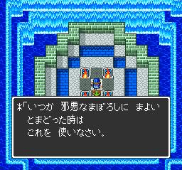 ドラゴンクエストⅡ ロンダルキアの洞窟終了~ロンダルキアのほこら~精霊のほこら~レベル上げ~ハーゴン神殿31