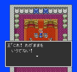 ドラゴンクエストⅡ ハーゴン神殿~アトラス、バズズ、ベリアル~ハーゴン&シドー エンディング113