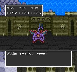 ドラゴンクエストⅡ ハーゴン神殿~アトラス、バズズ、ベリアル~ハーゴン&シドー エンディング52