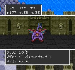 ドラゴンクエストⅡ ハーゴン神殿~アトラス、バズズ、ベリアル~ハーゴン&シドー エンディング53