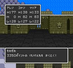 ドラゴンクエストⅡ ハーゴン神殿~アトラス、バズズ、ベリアル~ハーゴン&シドー エンディング54
