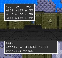 ドラゴンクエストⅡ ハーゴン神殿~アトラス、バズズ、ベリアル~ハーゴン&シドー エンディング63