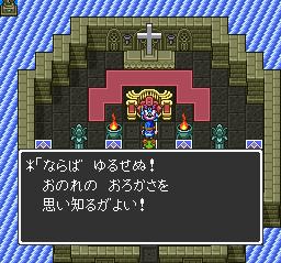 ドラゴンクエストⅡ ハーゴン神殿~アトラス、バズズ、ベリアル~ハーゴン&シドー エンディング69