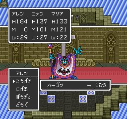 ドラゴンクエストⅡ ハーゴン神殿~アトラス、バズズ、ベリアル~ハーゴン&シドー エンディング70