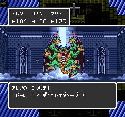 ドラゴンクエストⅡ ハーゴン神殿~アトラス、バズズ、ベリアル~ハーゴン&シドー エンディング84