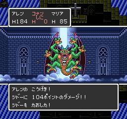 ドラゴンクエストⅡ ハーゴン神殿~アトラス、バズズ、ベリアル~ハーゴン&シドー エンディング85