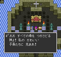 ドラゴンクエストⅡ ハーゴン神殿~アトラス、バズズ、ベリアル~ハーゴン&シドー エンディング91