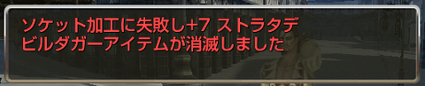 悪魔短剣+7消滅