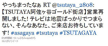 tsutaya_baka1.jpg