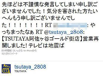 tsutaya_baka2.jpg