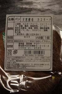 b天然酵母パン成分