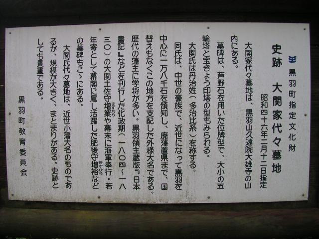大関家墓所1