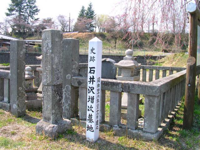 大関増次墓地6