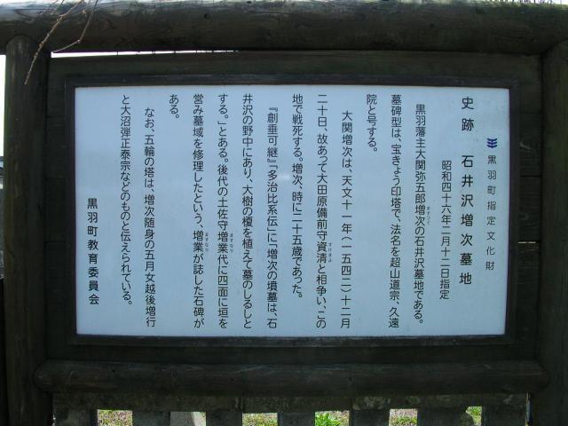 大関増次墓地7