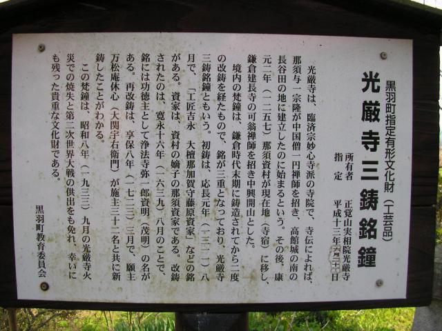 光厳寺(2009.04.06)5