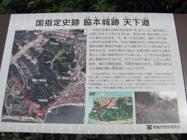 脇本城2010.07.19C