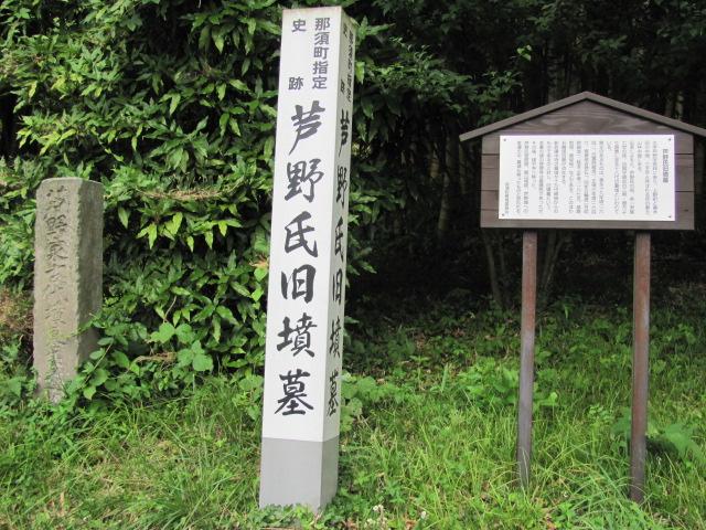 芦野氏旧墳墓1