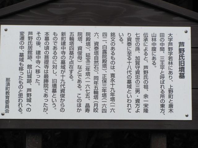 芦野氏旧墳墓2
