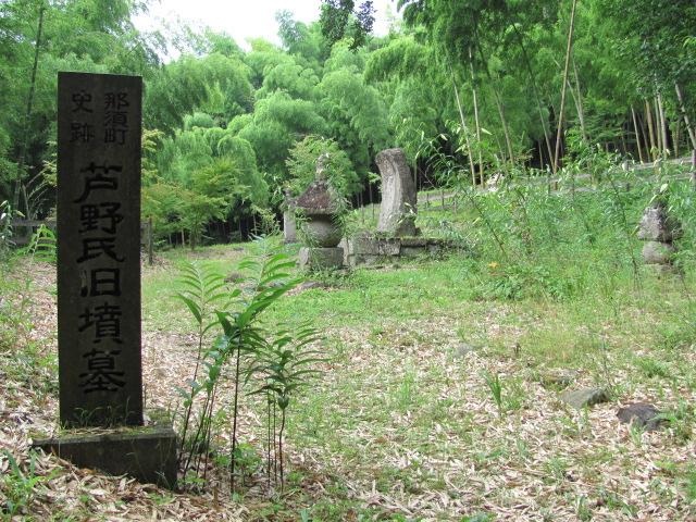 芦野氏旧墳墓4