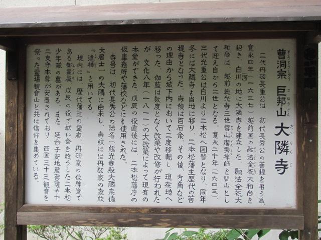 大隣寺丹羽家墓所3