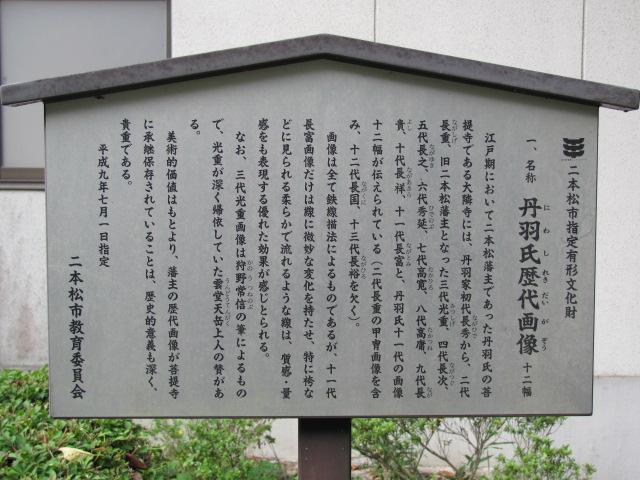 大隣寺丹羽家墓所4