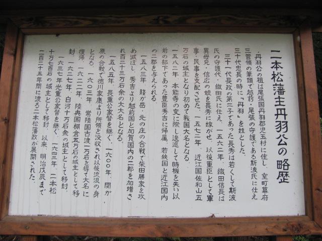大隣寺丹羽家墓所5
