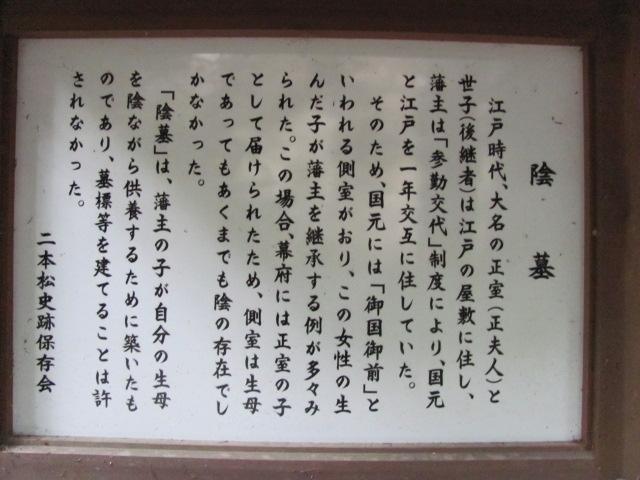 大隣寺丹羽家墓所8