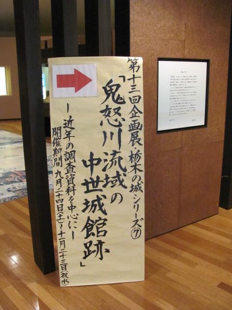 とびやま歴史館1