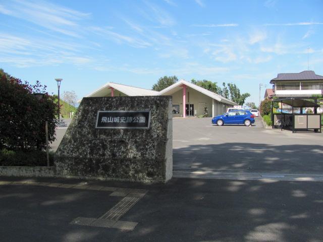 とびやま歴史館2