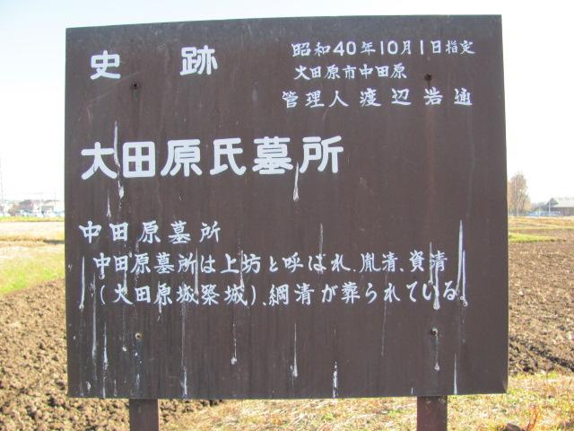 大田原氏中田原墓所2