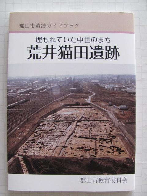 荒井猫田遺跡ガイドブック1