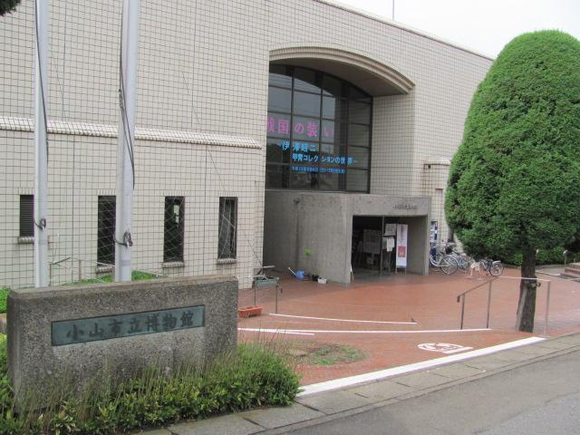 小山市立博物館2