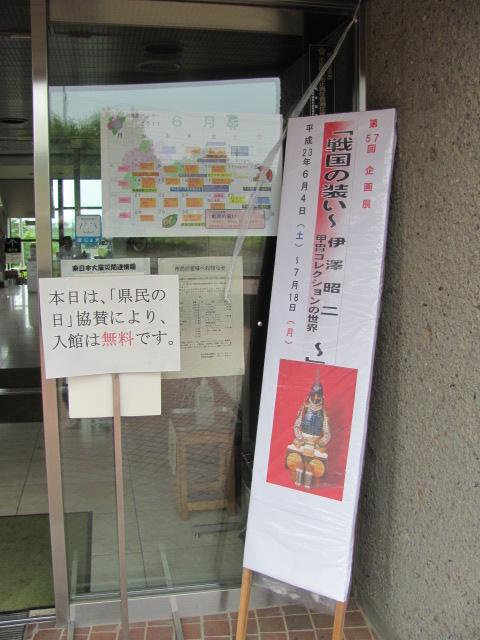 小山市立博物館5