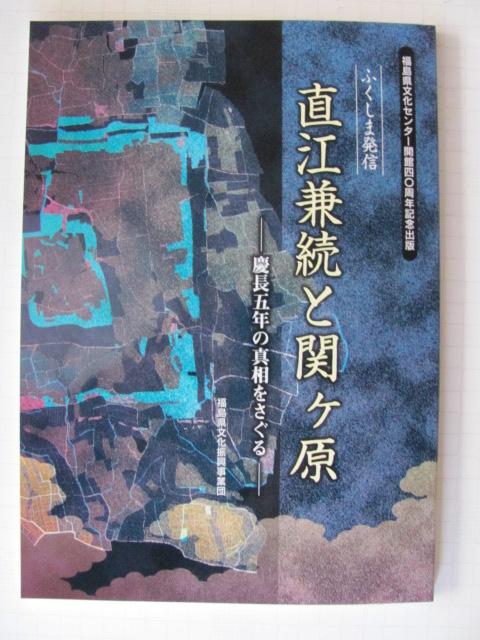 直江兼続と関ヶ原1