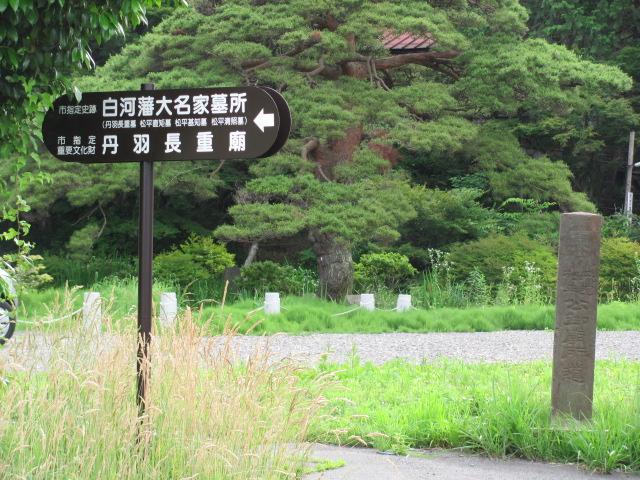 白河藩大名家墓所復旧1