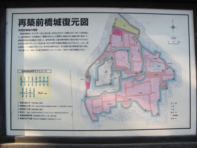 前橋城10