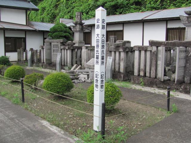 光真寺大田原家墓所9