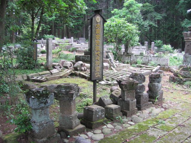 黒羽大関家墓所被害10